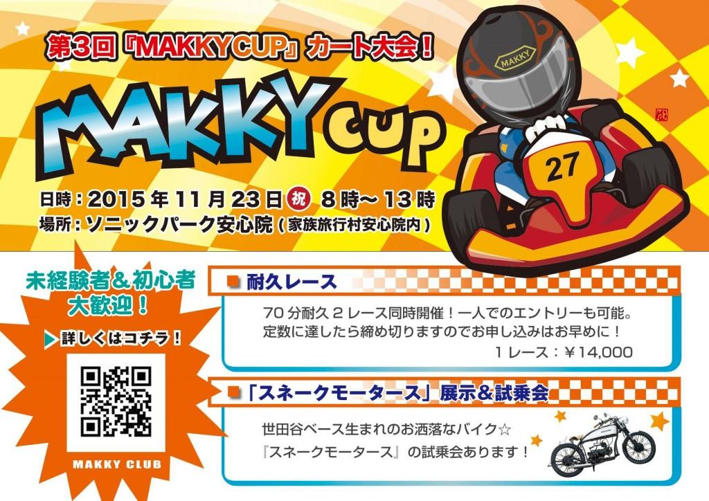 第3回マッキーカップ 参加受付中!