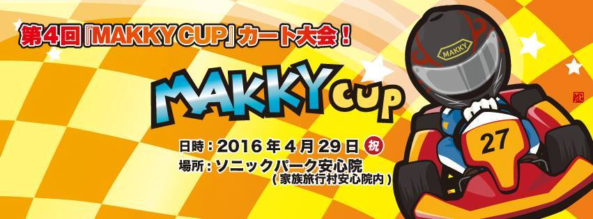 第4回MAKKY cup 満員御礼