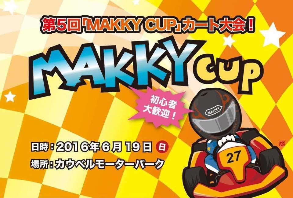 第5回MAKKY cup 開催!