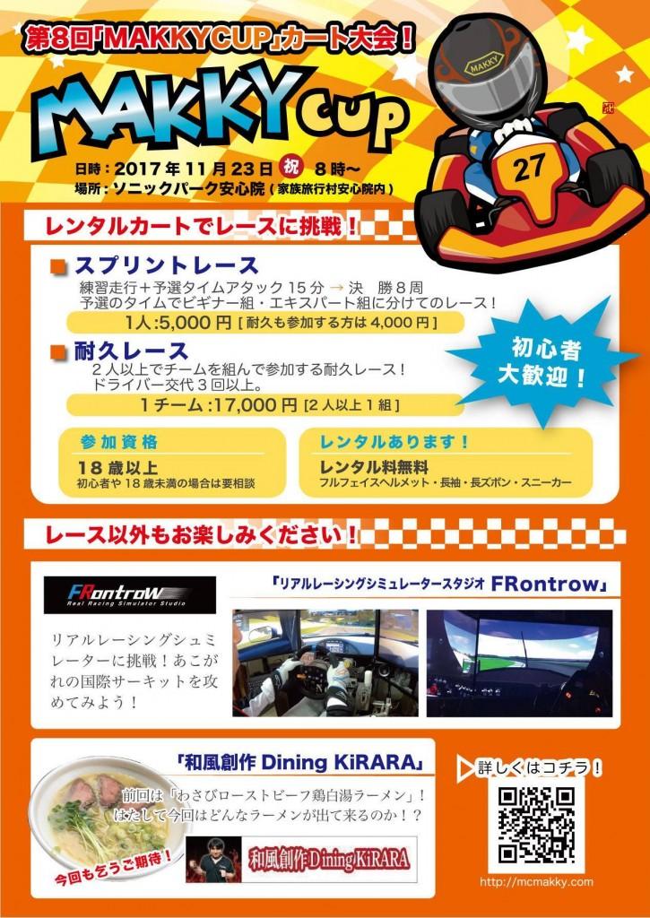 第8回MAKKYcupカート大会!耐久クラス2チーム緊急募集!