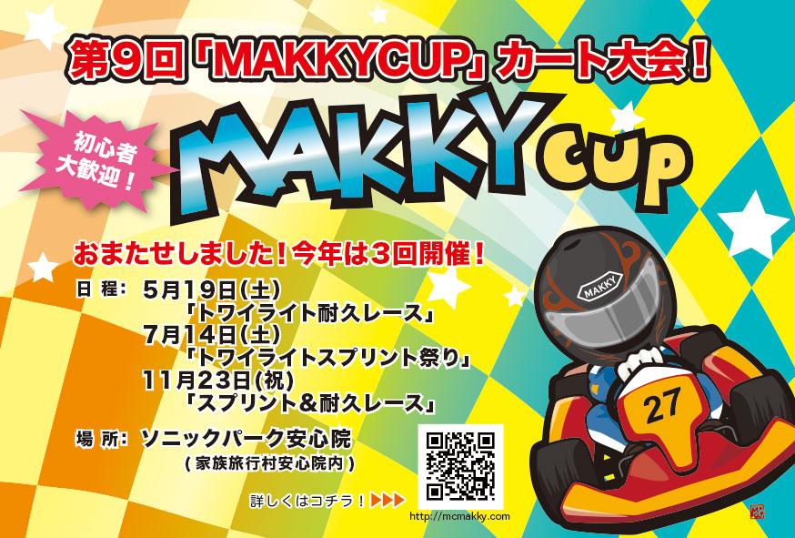第9回MAKKYcup カート大会